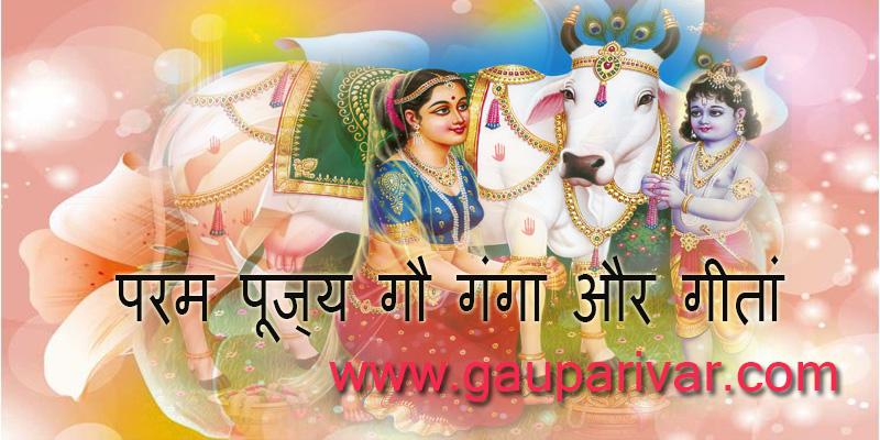 परम पूज्य व पाप हारिणी गौ गंगा और गीता हैं